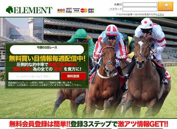 ELEMENT/投資競馬比較