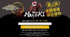 Muteki/投資競馬比較