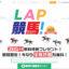 LAP競馬/投資競馬比較