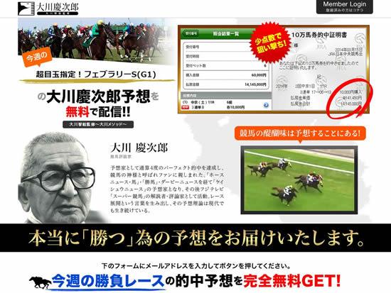 大川慶次郎/投資競馬比較